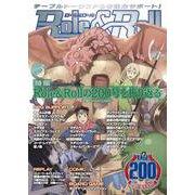 Role&Roll Vol.200 [単行本]
