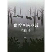 猫狩り族の長 [単行本]