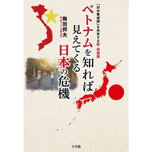 ベトナムを知れば見えてくる日本の危機―「対中警戒感」を共有する新・同盟国 [単行本]
