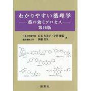 わかりやすい薬理学--薬の効くプロセス--第15版 [単行本]