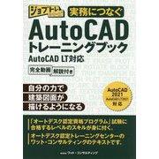 実務につなぐAutoCADトレーニングブック―AutoCAD LT対応(ジョブトレシリーズ) [単行本]