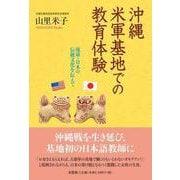 沖縄米軍基地での教育体験-琉球・日本の伝統文化を伝えて [単行本]
