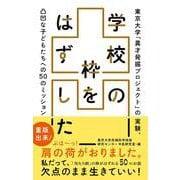 学校の枠をはずした 東京大学「異才発掘プロジェクト」の実験、凸凹な子どもたちへの50のミッション [単行本]