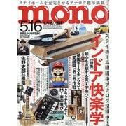 MONO MAGAZINE (モノ・マガジン) 2021年 5/16号 [雑誌]