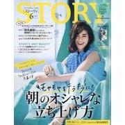 STORY (ストーリー) 2021年 06月号 [雑誌]