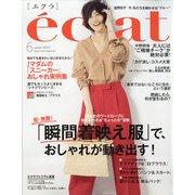 eclat (エクラ) 2021年 06月号 [雑誌]