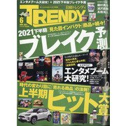 日経 TRENDY (トレンディ) 2021年 06月号 [雑誌]