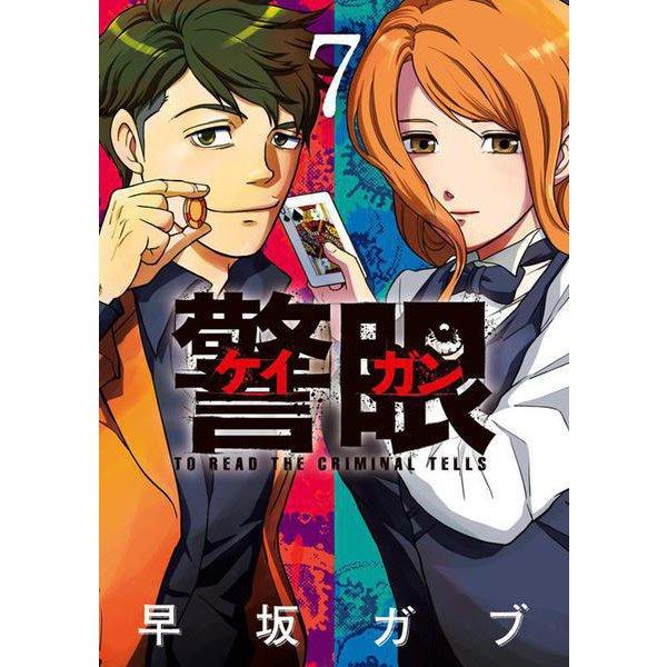 警眼-ケイガンー<7>(ビッグ コミックス) [コミック]