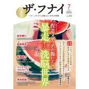 ザ・フナイ vol.165 [単行本]