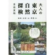 大人の東京自然探検―森林・水辺・山・草原etc. [単行本]