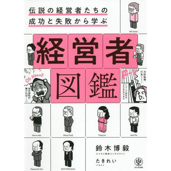 伝説の経営者たちの成功と失敗から学ぶ経営者図鑑 [単行本]