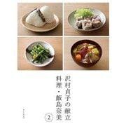 沢村貞子の献立 料理・飯島奈美〈2〉 [単行本]