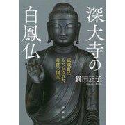 深大寺の白鳳仏―武蔵野にもたらされた奇跡の国宝 [単行本]