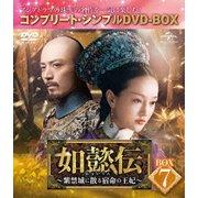 如懿伝~紫禁城に散る宿命の王妃~ BOX7<コンプリート・シンプルDVD-BOX>
