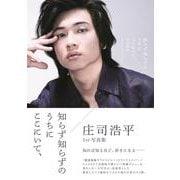 庄司浩平1st写真集知らず知らずのうちにここにいて、(TOKYO NEWS MOOK) [ムックその他]
