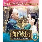 如懿伝~紫禁城に散る宿命の王妃~ BOX2<コンプリート・シンプルDVD-BOX>