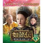 如懿伝~紫禁城に散る宿命の王妃~ BOX5<コンプリート・シンプルDVD-BOX>