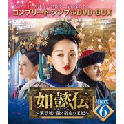如懿伝~紫禁城に散る宿命の王妃~ BOX6<コンプリート・シンプルDVD-BOX>