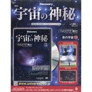 宇宙の神秘 2021年 5/12号 (174) [雑誌]