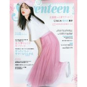SEVENTEEN (セブンティーン) 2021年 06月号 [雑誌]
