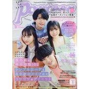Popteen (ポップティーン) 2021年 06月号 [雑誌]