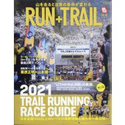 RUN+TRAIL 2021年 05月号 [雑誌]