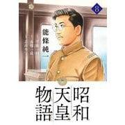 昭和天皇物語<8>(ビッグ コミックス) [コミック]