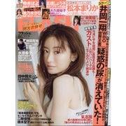 週刊FLASH 2021年 5/18号 合併号 [雑誌]