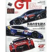 2021スーパーGT公式ガイドブック 増刊オートスポーツ 2021年 6/1号 [雑誌]