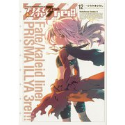 Fate/kaleid liner プリズマ☆イリヤ ドライ!! 12 (角川コミックス・エース) [コミック]