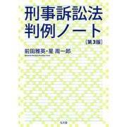 刑事訴訟法判例ノート 第3版 [単行本]