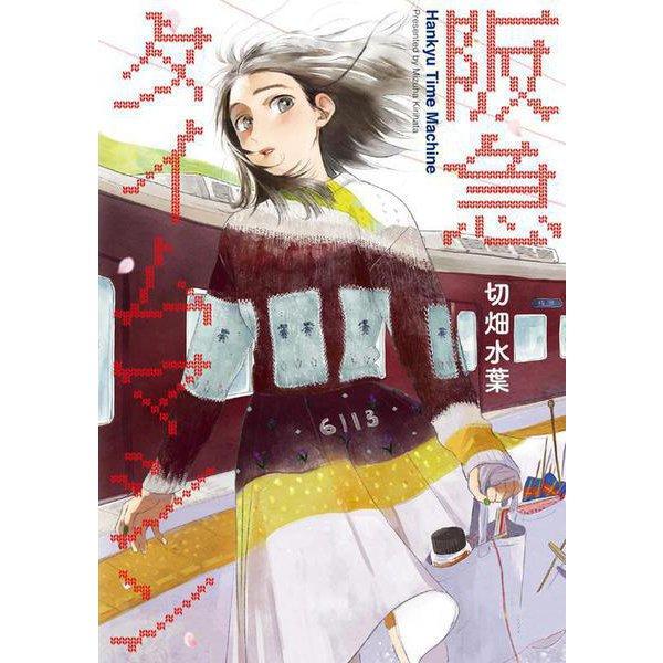 阪急タイムマシン<1>(BRIDGE COMICS) [コミック]