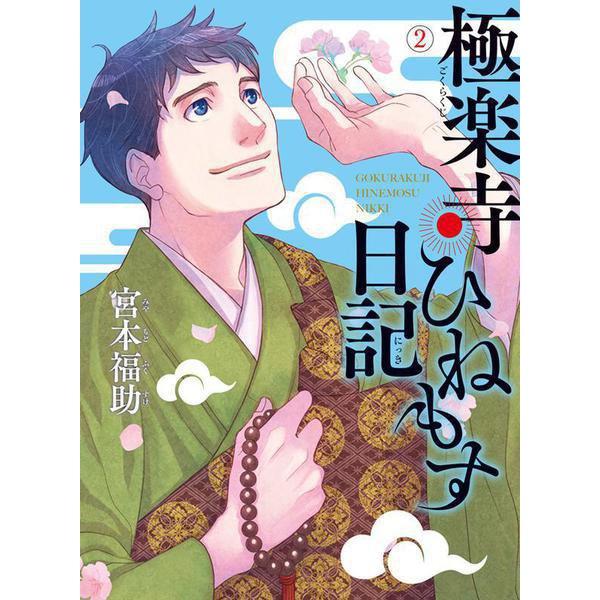 極楽寺ひねもす日記 (2) (BRIDGE COMICS) [コミック]