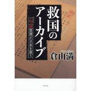 救国のアーカイブ―公文書管理が日本を救う [単行本]