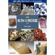 鉱物分類図鑑323―産状、成因、見分けるポイントがよくわかる 新版 [単行本]