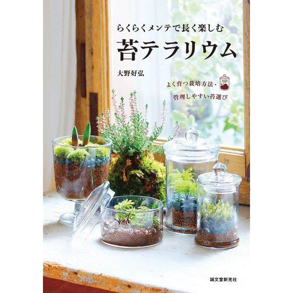 らくらくメンテで長く楽しむ苔テラリウム―よく育つ栽培方法・管理しやすい苔選び [単行本]