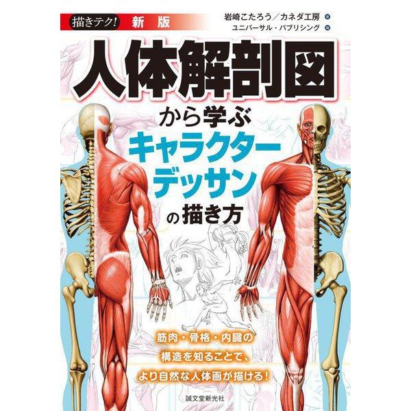 描きテク!新版 人体解剖図から学ぶキャラクターデッサンの描き方―筋肉・骨格・内臓の構造を知ることで、より自然な人体画が描ける! 新版 [単行本]
