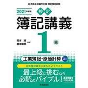 検定簿記講義/1級工業簿記・原価計算〈上巻(2021年度版)〉 [全集叢書]