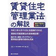 賃貸住宅管理業法の解説(最新不動産の法律シリーズ) [単行本]
