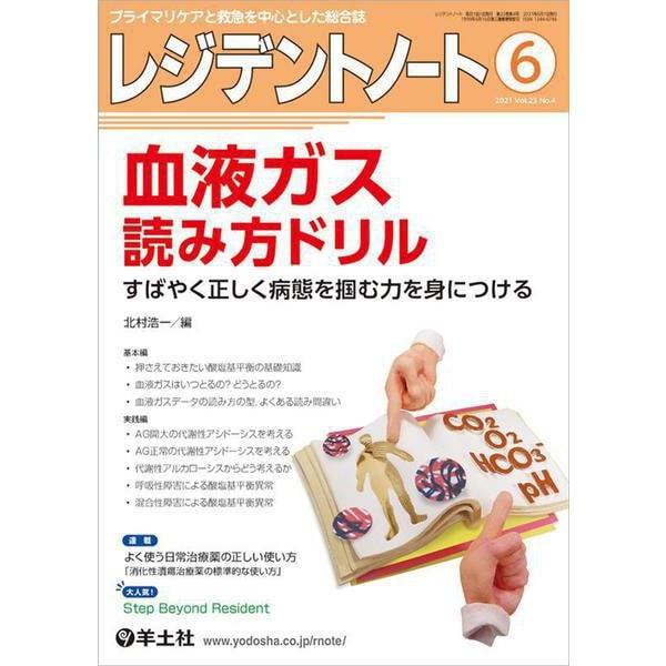 レジデントノート2021年6月号(レジデントノート) [単行本]
