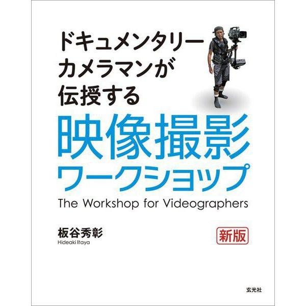ドキュメンタリーカメラマンが伝授する映像撮影ワークショップ 新版 [単行本]