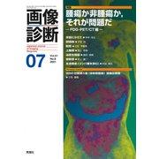 画像診断2021年7月号 Vol.41 No.8(画像診断) [全集叢書]