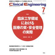 Clinical Engineering 2021年7月号 Vol.32No.7(クリニカルエンジニアリング) [全集叢書]