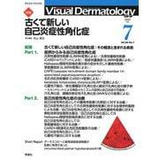 Visual D. 2021年7月号 Vol.20 No.7(Visual.Dermatology) [全集叢書]