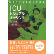 ICUビジュアルナーシング 改訂第2版(見てできる臨床ケア図鑑) [単行本]
