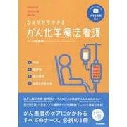 ひとりだちできるがん化学療法看護―知識、副作用、薬の管理、治療と患者対応(Clinical Nursing Skills) [単行本]
