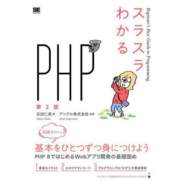 スラスラわかるPHP 第2版 [単行本]