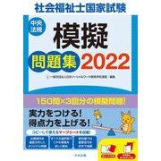 社会福祉士国家試験模擬問題集〈2022〉 [単行本]