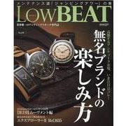 LOW BEAT No.19-業界唯一のアンティークウオッチ専門誌(CARTOP MOOK) [ムックその他]