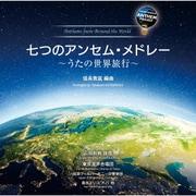 七つのアンセム・メドレー ~うたの世界旅行~